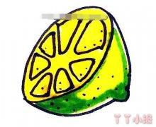 教你一步一步绘画柠檬简笔画涂色简单好看