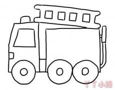 教你一步一步绘画消防车简笔画简单漂亮