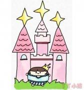 公主城堡怎么画涂颜色简单漂亮步骤图
