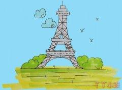 埃菲尔铁塔手绘怎么画涂颜色简单漂亮步骤图