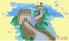 彩色长城怎么画涂颜色手绘带步骤图漂亮