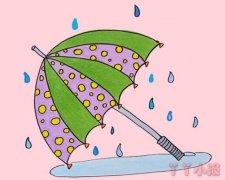 漂亮雨伞手绘怎么画涂颜色简单步骤图