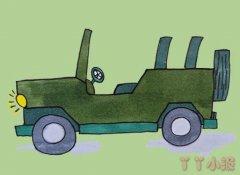 卡通吉普车怎么画涂颜色简单漂亮带步骤