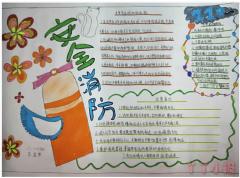 小学生消防安全手抄报怎么画简单又漂亮