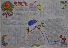 庆祝七一建党节手抄报怎么画简单又漂亮