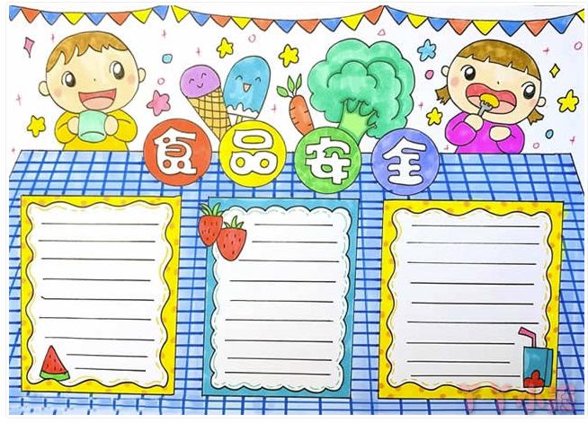 食品安全手抄报简笔画怎么画简单又漂亮