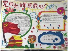 小学生建党节手抄报怎么画简单又漂亮一等奖