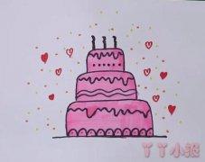 教你怎么画三层生日蛋糕简笔画步骤教程