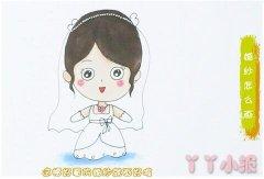 怎么画穿婚纱小女孩简笔画涂色简单漂亮