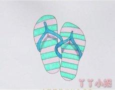 教你一步一步画拖鞋简笔画涂色简单