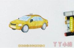 教你怎么画出租车简笔画步骤教程涂颜色