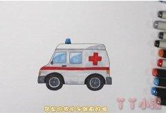 教你怎么画救护车简笔画步骤教程涂色