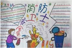 小学生消防安全手抄报内容及图片一年级