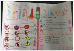 二年级交通安全手抄报内容及图片简单一等奖