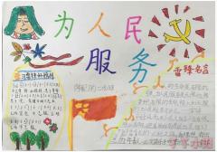 小学生学习雷锋手抄报内容及图片简单又漂亮