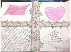 学习雷锋手抄报模板图片简单又漂亮一年级