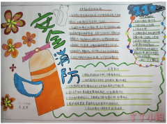 小学生消防安全119手抄报怎么画简单又漂亮