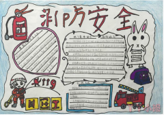 119消防安全手抄报简笔画怎么画简单又漂亮