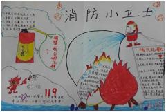 119消防小卫士手抄报简笔画怎么画简单又漂亮