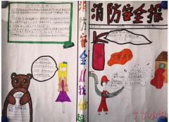 小学生消防安全手抄报模板图片简单又漂亮