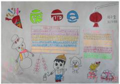 二年级庆祝元旦快乐手抄报内容及图片简单好看