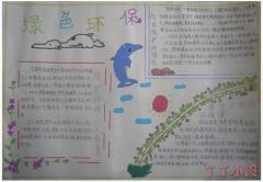 二年级绿色环保手抄报怎么画简单又漂亮一等奖
