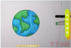 怎么画地球简笔画步骤教程涂色简单好看