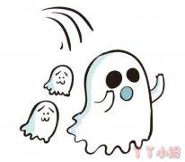 万圣节小幽灵简笔画怎么画简单可爱