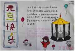 元旦节快乐手抄报内容及图片小学一年级