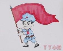 怎么画红军革命烈士简笔画教程涂色简单
