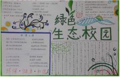 绿色生态校园手抄报怎么画简单又漂亮一等奖