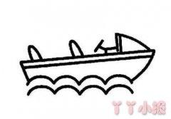 幼儿园游艇简笔画步骤教程简单好看