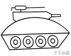 卡通坦克简笔画步骤教程简单好看涂色