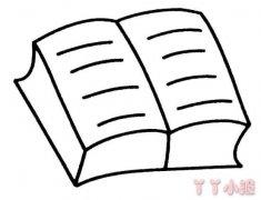怎么画一本书简笔画教程简单又好看
