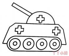 坦克简笔画图片 坦克的画法步骤教程