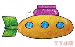 卡通潜水艇简笔画怎么画简单又漂亮涂色