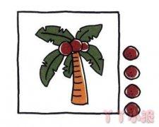 怎么画椰子树简笔画步骤教程简单漂亮
