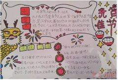 三年级元宵节手抄报怎么画一等奖设计图模板