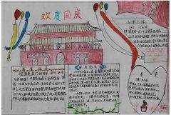 关于欢度国庆小学生手抄报内容与图片一等奖