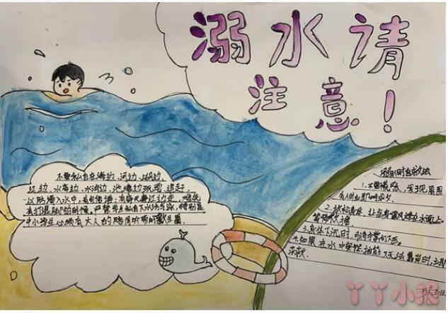 小学生防溺水手抄报内容与图片简单漂亮