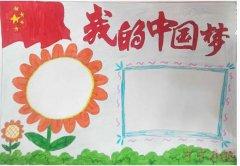 我的中国梦手抄报模板图片小学生简单漂亮一等奖