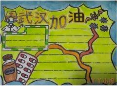 武汉加油抗击疫情手抄报怎么画简单又漂亮三年级