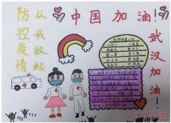 防控疫情从我做起手抄报模板图片简单又漂亮三年级