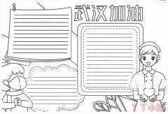 武汉加油手抄报模板怎么画简单又漂亮三年级三等奖