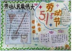 劳动节手抄报怎么画简单又好看一等奖五年级小学生
