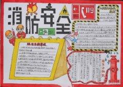 消防安全手抄报模板简单好画又漂亮三年级内容