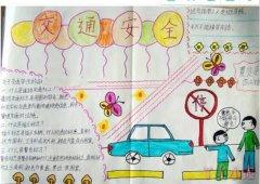 交通安全手抄报怎么画简单漂亮一等奖二年级