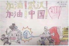 武汉战疫加油手抄报简笔画怎么画简单又漂亮