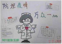 防控疫情万众一心手抄报简笔画怎么画简单又漂亮