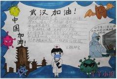 武汉战疫防疫手抄报模板图片简单又漂亮三年级一等奖